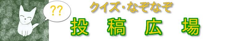 なぞなぞ&クイズ投稿広場 nazo2.net