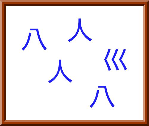 バラバラ漢字クイズ【初級】