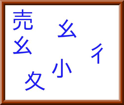バラバラ漢字クイズ【中級】