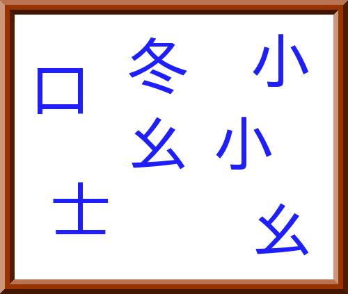 バラバラ漢字クイズ【上級】