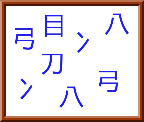 バラバラ漢字クイズ【難問】