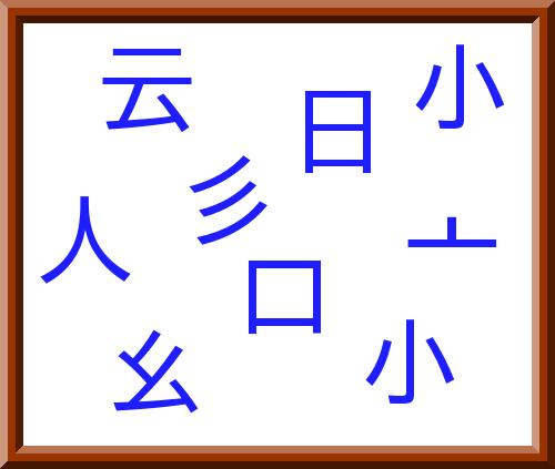 バラバラ漢字クイズ【超難問】
