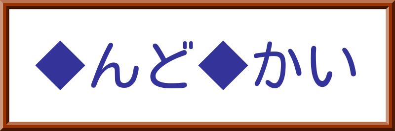 文字入れクイズ【初級】