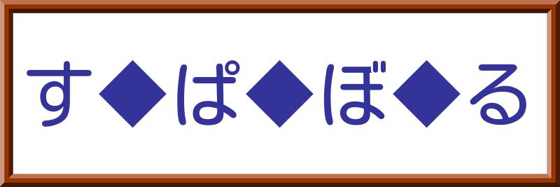 文字入れクイズ【中級】