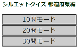 都道府県シルエットクイズ