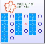 ブルーの漢字テスト