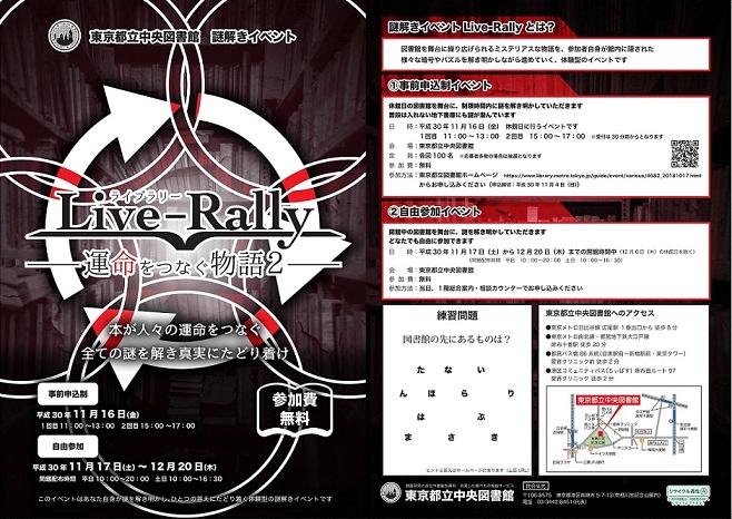 Live-Rally