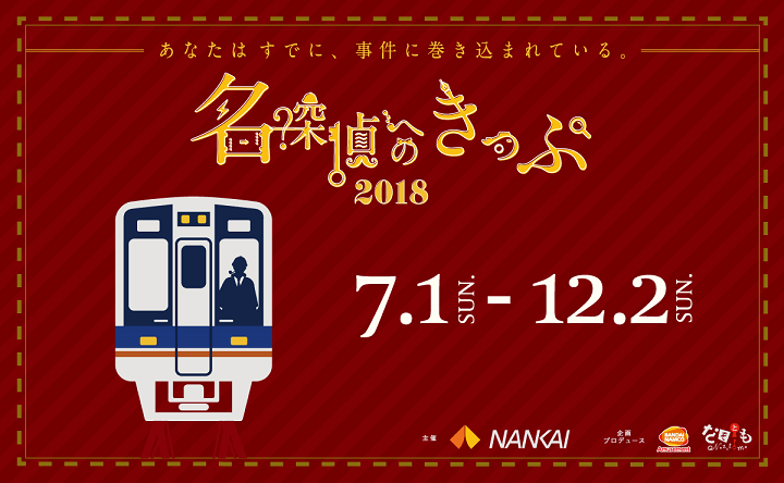 名探偵へのきっぷ2018