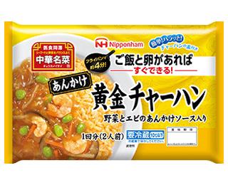 中華名菜 あんかけ黄金チャーハン
