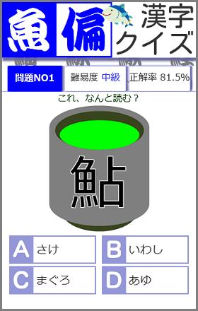 魚偏漢字クイズ