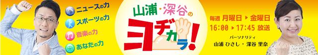 山浦・深谷のヨヂカラ!