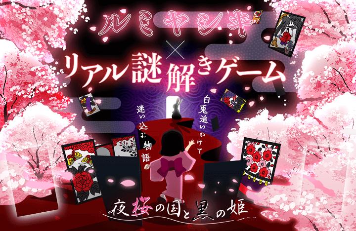夜桜の国と黒の姫